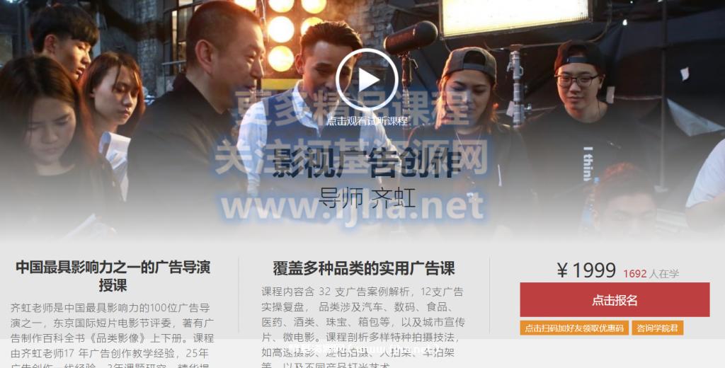 影视工业网:齐虹-影视广告创作