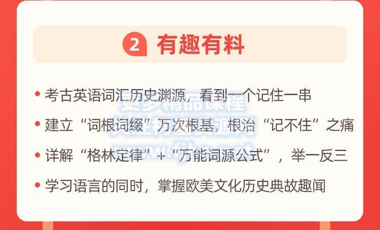 李靖瑜:新思维词汇速记与应用