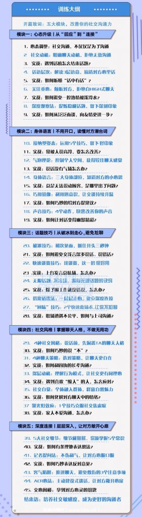 刘轩教授:陌生人社交的24个诀窍