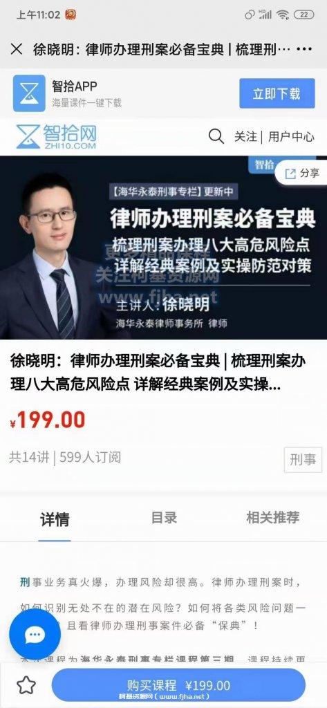 徐晓明:律师办理刑案必备宝典