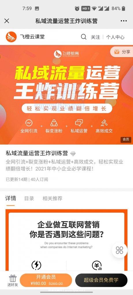 飞橙教育:私域流量运营王炸训练营
