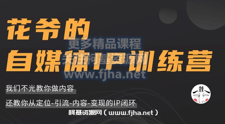花的爷自体媒IP训练营第3期