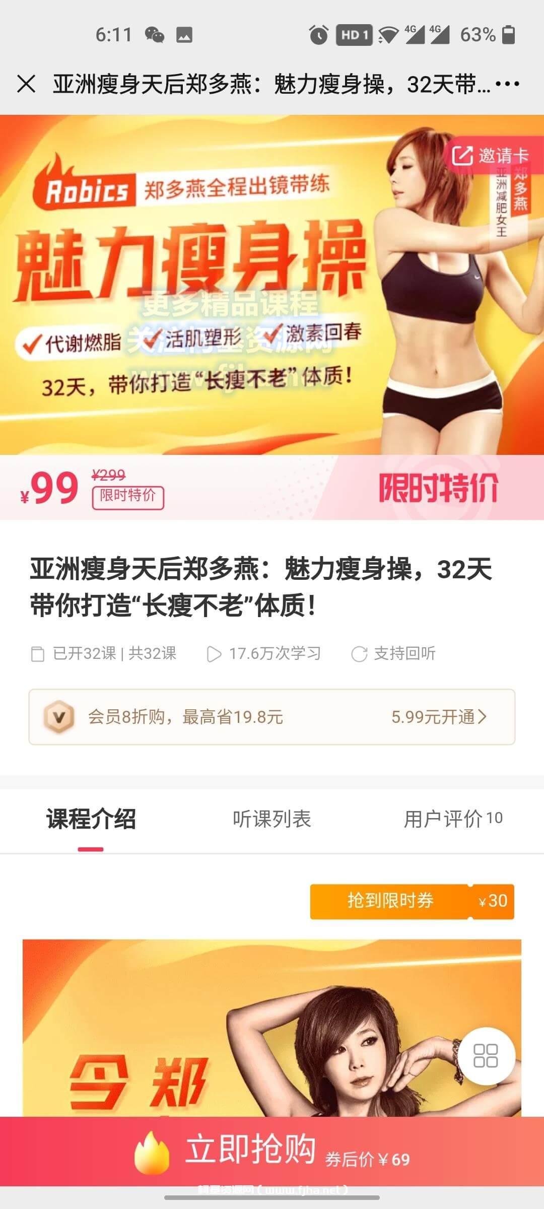 """郑多燕:魅力瘦身操,32天 带你打造""""长瘦不老""""体质!"""