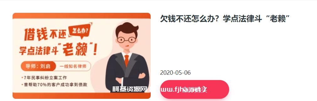 """刘启老师:欠钱不还怎么办?学点法律斗""""老赖"""""""