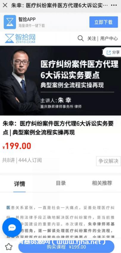 朱幸:医疗纠纷案件医方代理6大诉讼实务要点