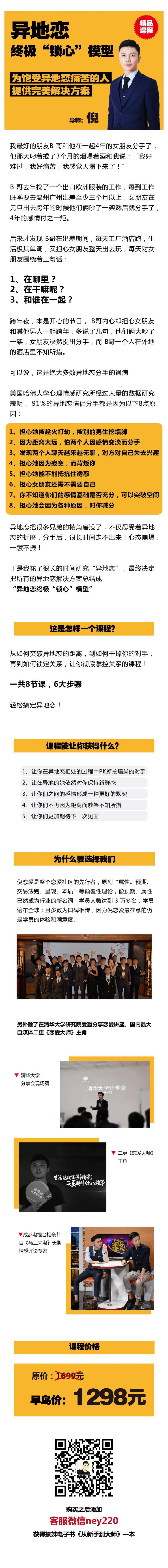 """倪老师:异地恋~终极""""锁心""""模型"""