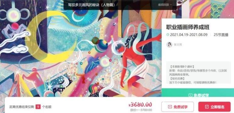 站酷高高手:Nut插画班2期,职业插画师养成班
