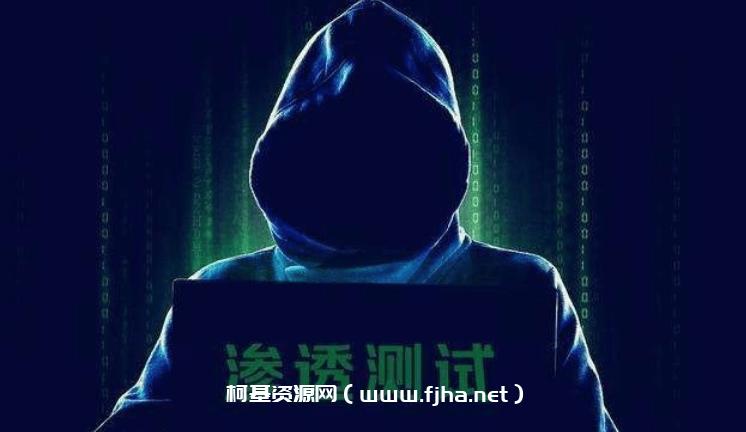 网络安全:渗透攻击直播高级班教学视频教程