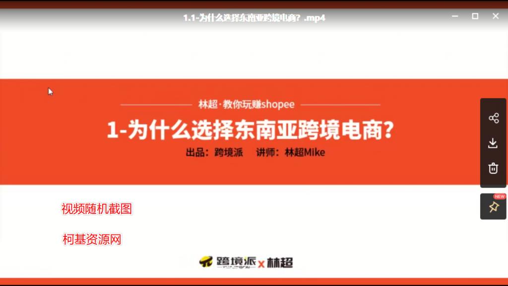 林超老师|跨境Shopee基础运营实操课价值299元-百度云下载