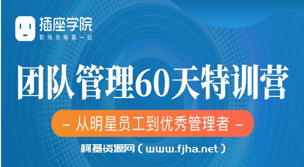 2020何川升职加薪30天训练营+60天团队管理训练营