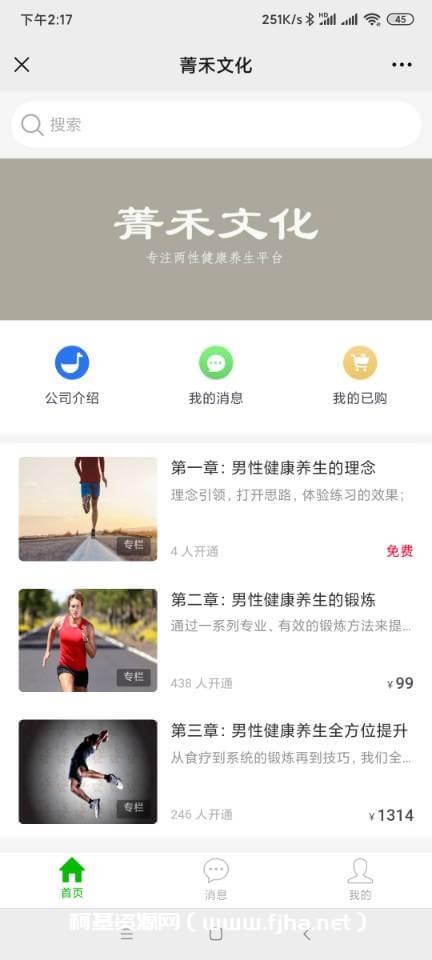 青禾文化·男性健康力量