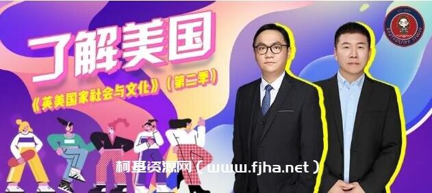 武峰老师:英美国家社会与文化第二季