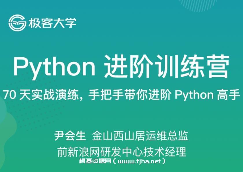 python进阶训练营