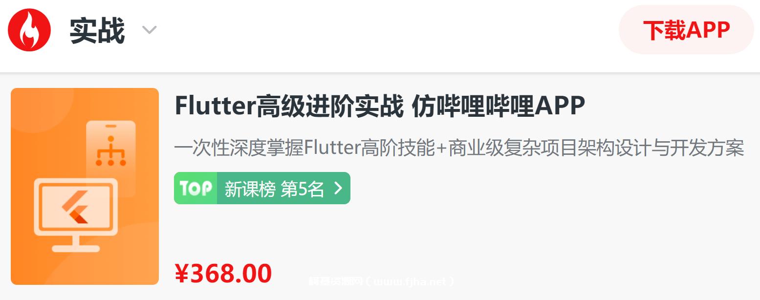 慕课网:Flutter高级进阶实战 仿哔哩哔哩APP