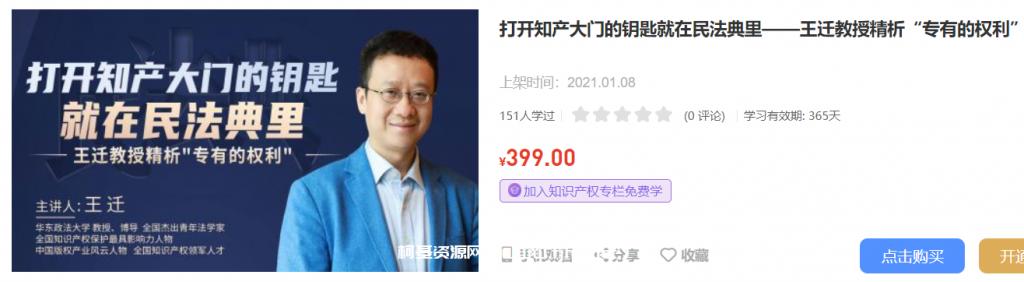 王迁教授:打开知产大门的钥匙就在民法典里