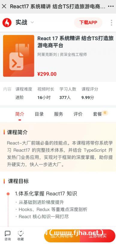 慕课网:React17系统精讲 结合TS打造旅游电商平台