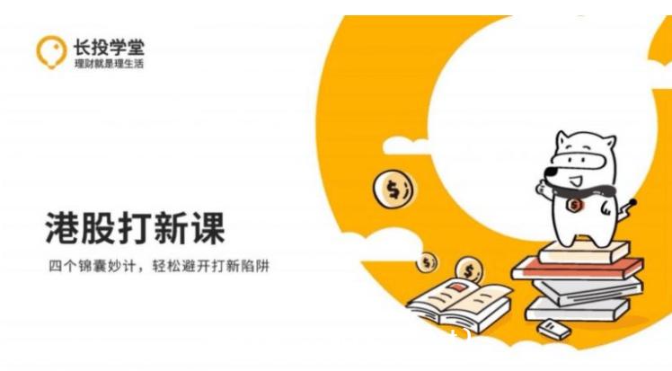 长投学堂:港股打新课程·轻松避开打新陷阱