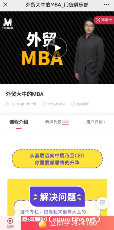 门徒俱乐部:外贸大牛的MBA