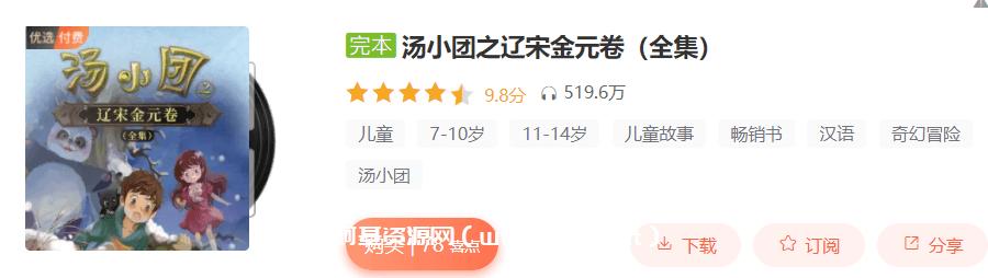 汤小团之辽宋金元卷(全集)