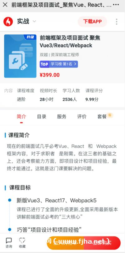 慕课网:前端框架及项目面试 聚焦Vue3/React/Webpack