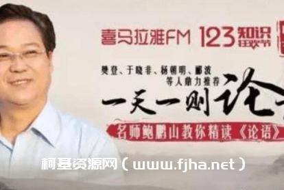 鲍鹏山私塾课•论语(266节视频)