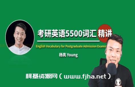 有道精品课:杨亮英语学习必备5500词汇精讲