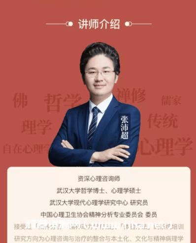 张沛超:自在心理学42讲视频课程