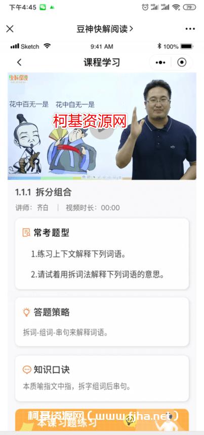 诸葛学堂:快解阅读练题神器