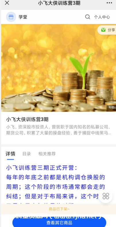理财课程:小飞大侠训练营第三、四期