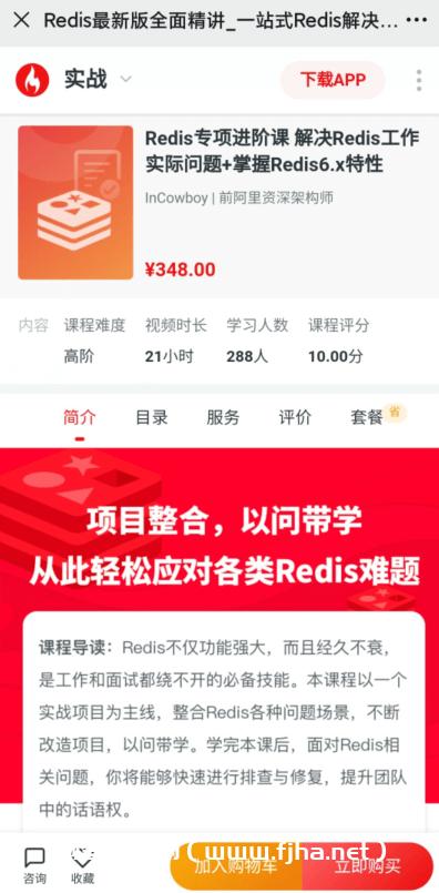 慕课网:高级Redis应用进阶课 一站式Redis解决方案