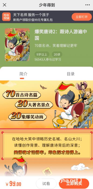 少年得到:爆笑唐诗2跟诗人游遍中国