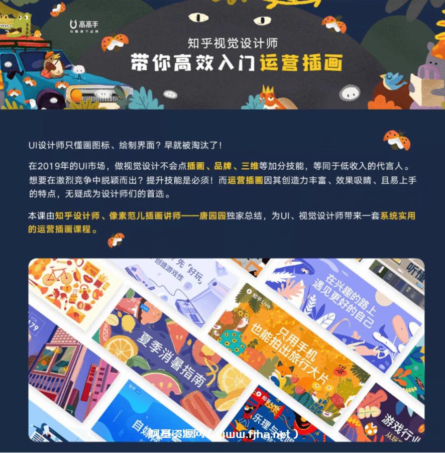 【y园糖】运营插画速成教程唐园园