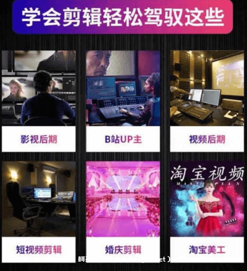 雄彪PR2019视频剪辑师特训班课程