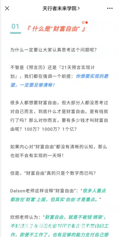 李欣频财富自由金钱课
