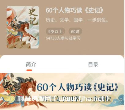 少年得到:王弘治•60个人物巧读《史记》
