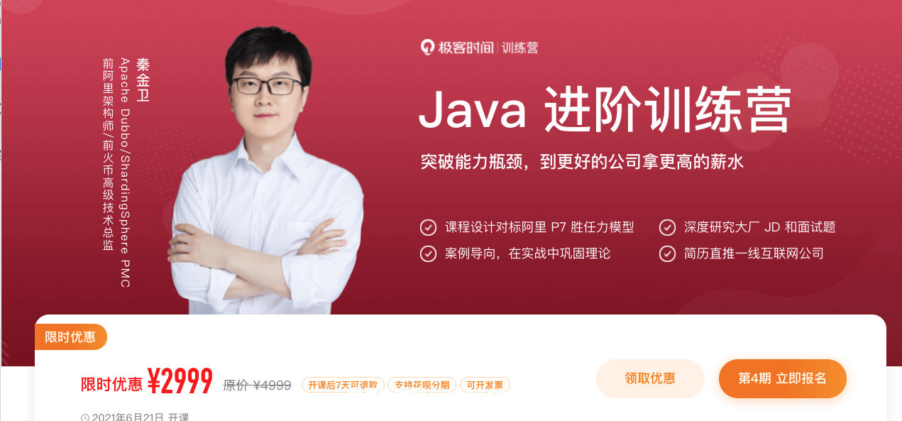 极客大学:Java进阶训练营