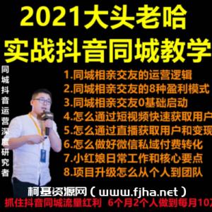 2021大头老哈:实战抖音同城相亲教学
