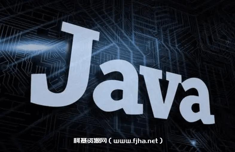 Java工程师2020版(完结)