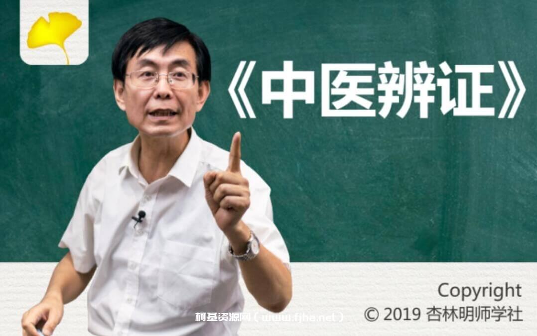 吉林名师学社:张景明《中医辨证》