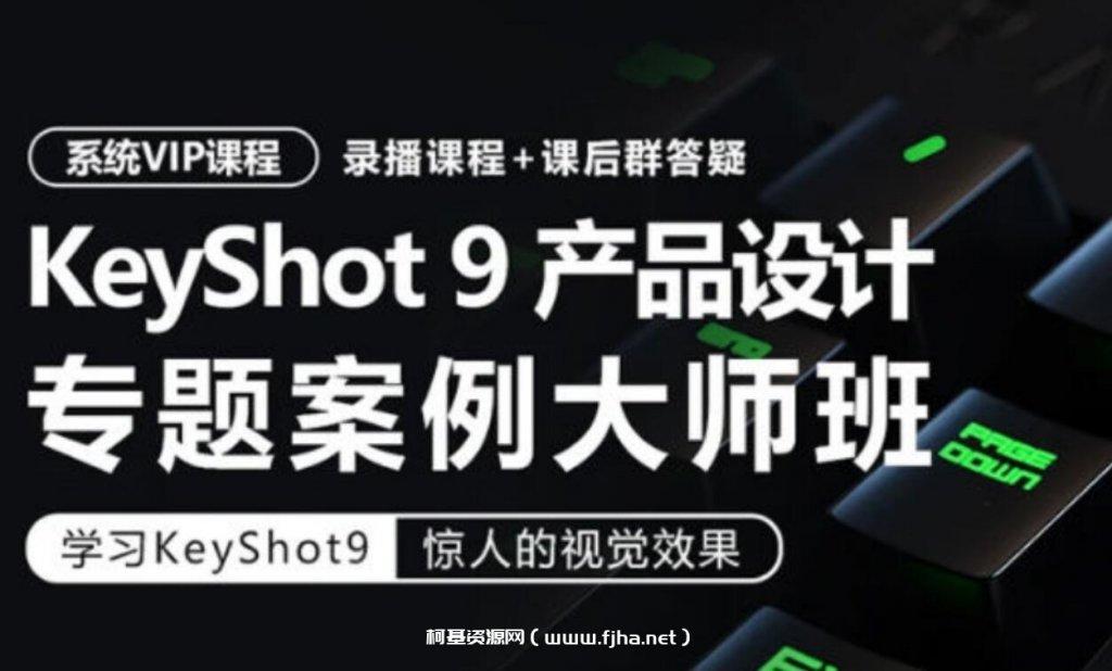 卓尔谟:KeyShot9工业产品设计产品渲染专题案例大师班