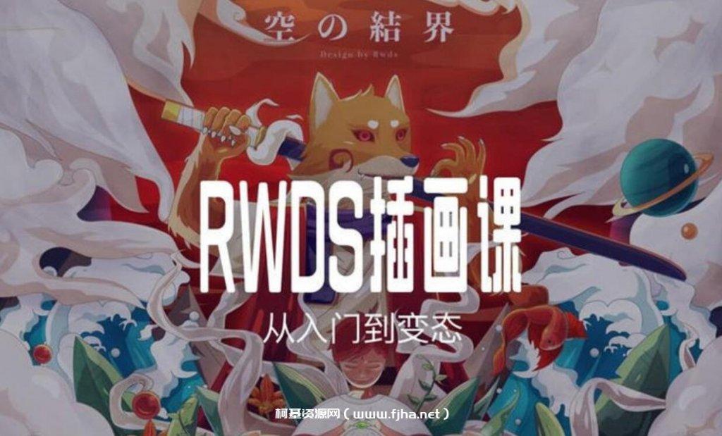 RWDS插画课第一期高清视频课程