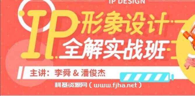 李舜IP形象设计全解实战班