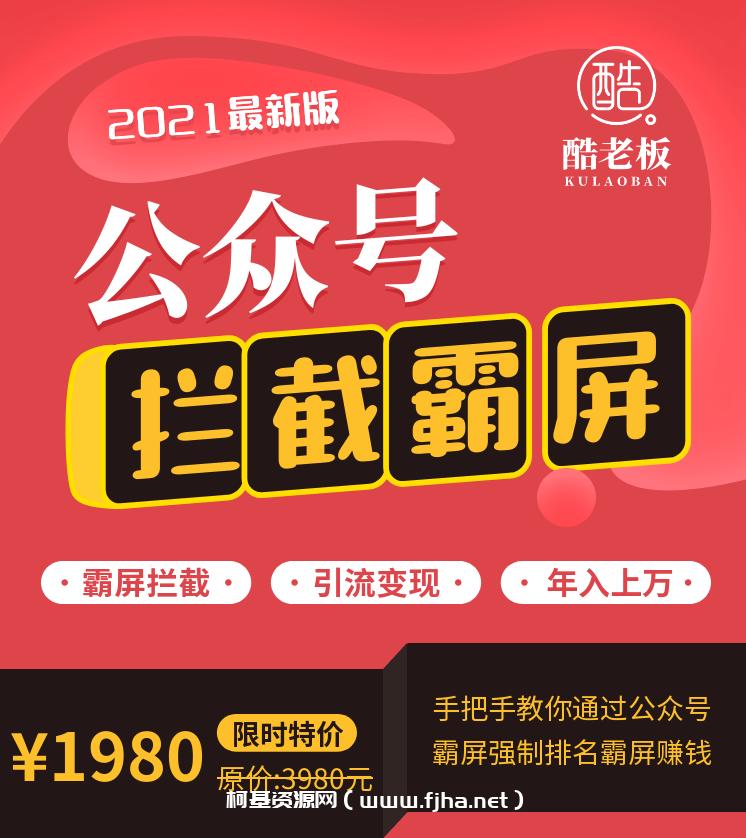 郭耀天公众号霸屏拦截引流实战课程3.0