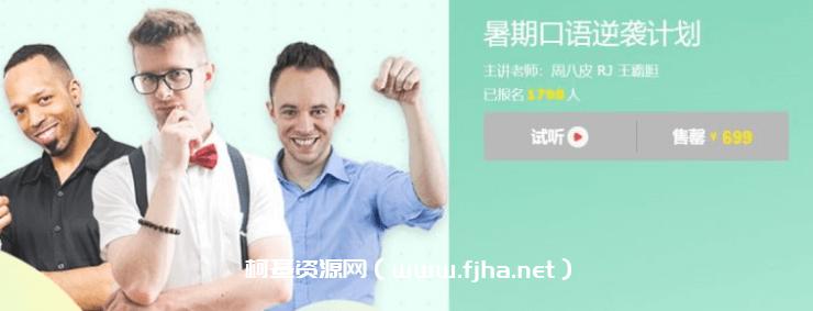 王霸胆:暑期口语逆袭计划