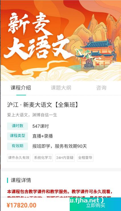 沪江网校:沪江新麦大语文