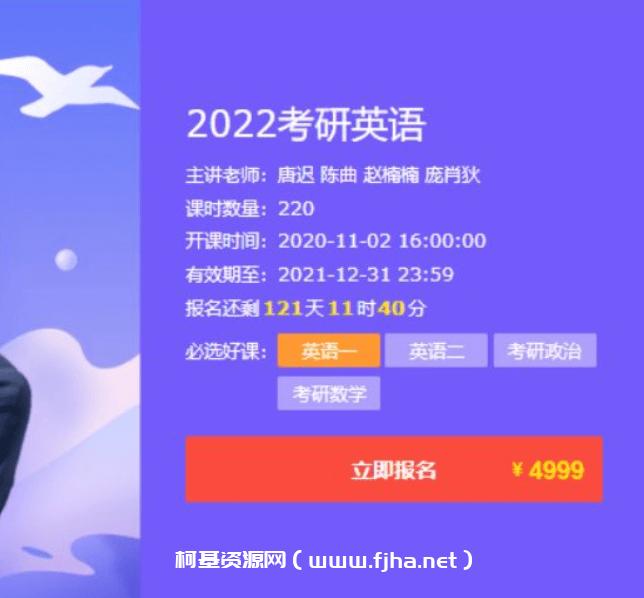 唐迟团队:2022考研英语领学班