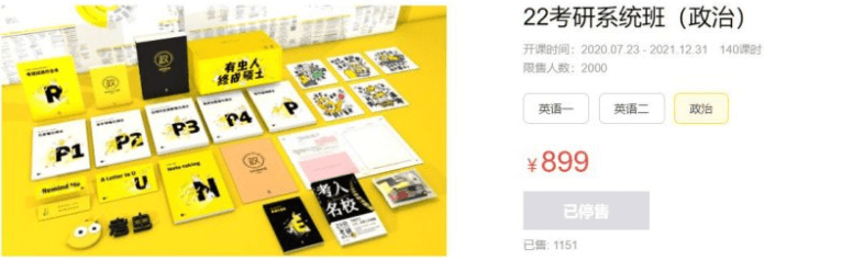 考虫:2022考研政治全程班