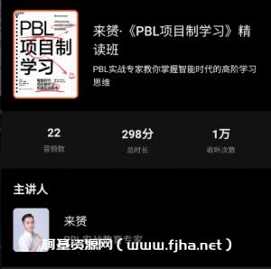 来赟·《PBL项目制学习》精读班