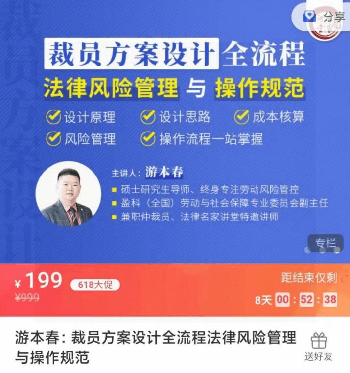 游本春:裁员方案设计全流程法律风险管理与操作规范