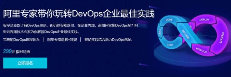 阿里专家带你玩转DevOps企业最佳实践